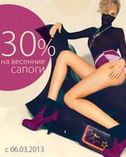 Centro дарит скидку 30% на весенние сапоги в городе Астрахань!